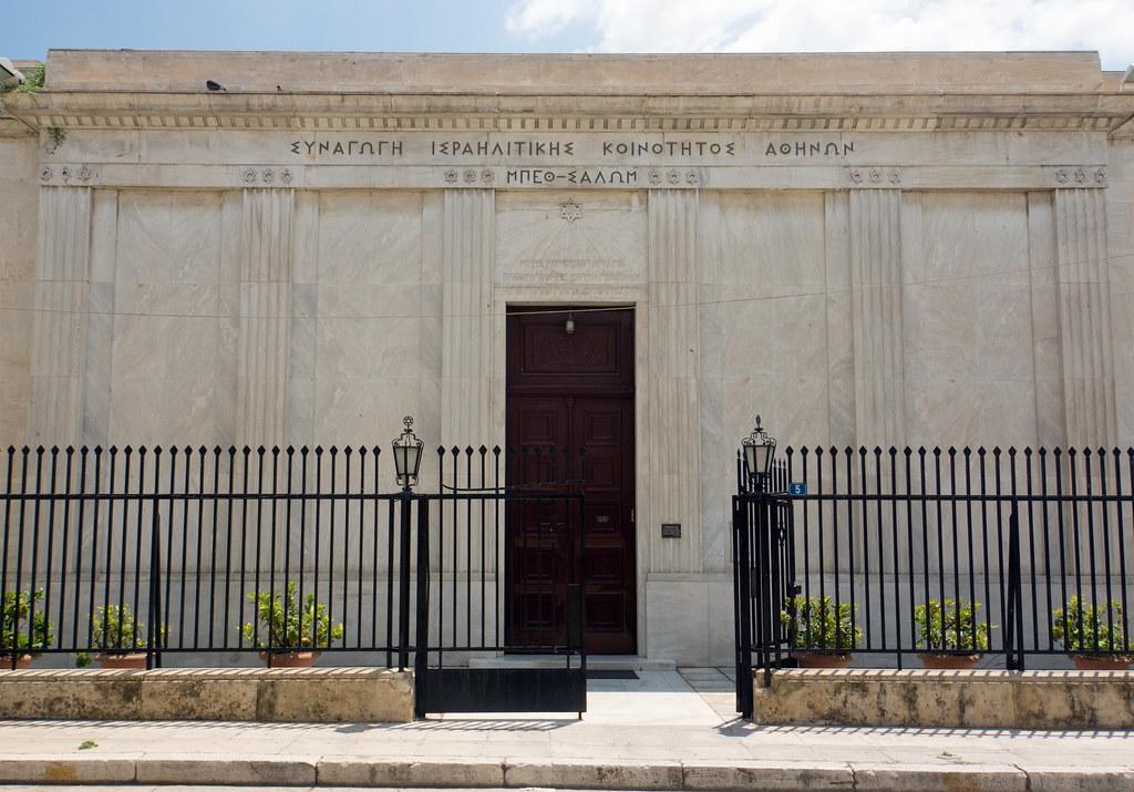 Greek Jewish Synagogue Athens