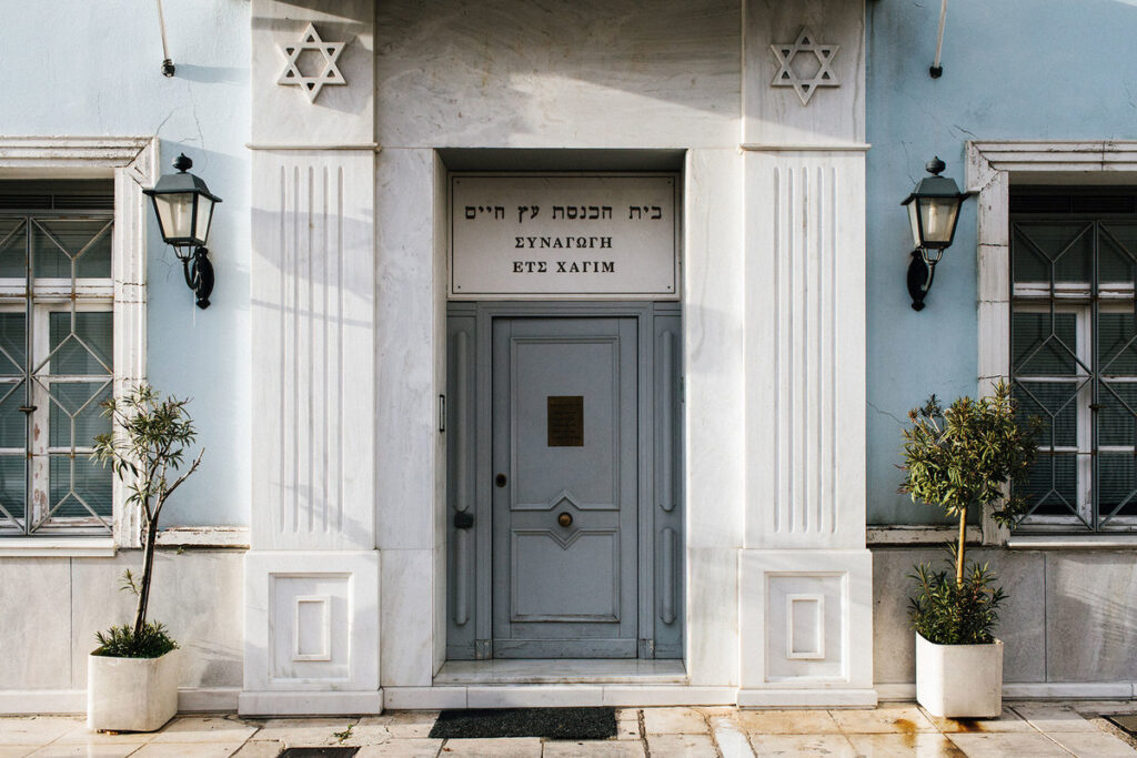Synagogue Ets Hayim Entrance in Athens Greece
